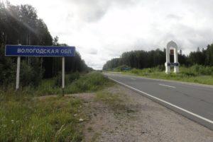 avtodoroga-a119-vologda-medvezhegorsk
