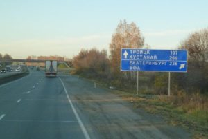 avtodoroga-a310-chelyabinsk-troick
