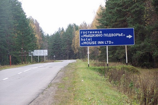avtodoroga-p104-sergiev-posad-cherepovec