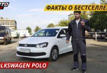 Volkswagen Polo Sedan