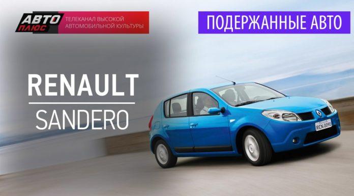 poderzhannye-avtomobili-renault-sandero-2011