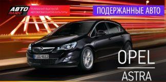 poderzhannye-avtomobili-opel-astra-2012