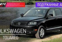 poderzhannye-avtomobili-volkswagen-touareg-2005g